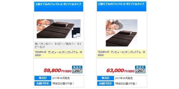 ジャパネット テンピュール 値段比較