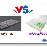 テンピュールとオクタスプリングのマットレスを徹底比較!どっちを選べば良い?