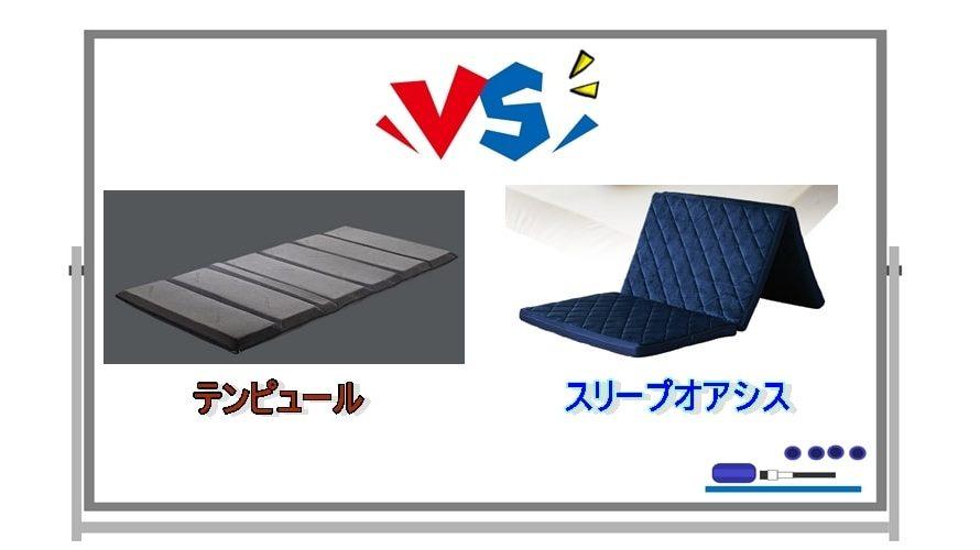 テンピュールとスリープオアシスのマットレスを徹底比較!どっちを選べば良い?